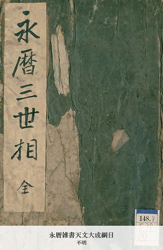 ぜいたく原因ベーコン永暦雑書天文大成綱目 (国立図書館コレクション)