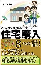 プロが教える『不動産』の裏ワザ住宅購入8つの話!: いい家が欲しい。あなたの思いが叶う本。