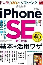 表紙: できるfit iPhone SE 第2世代 基本+活用ワザドコモ/au/ソフトバンク完全対応 できるfitシリーズ | 橋本 保