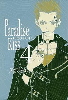 Paradise Kiss (4) (FEEL COMICS)