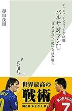 表紙: チャンピオンズリーグ決勝 バルサ対マンU~「世界最高の一戦」を読み解く~ (光文社新書) | 杉山 茂樹