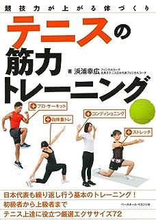 テニスの筋力トレーニング (競技力が上がる体づくり)