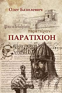 Parateichion: The True Story of the Fall of Constantinople