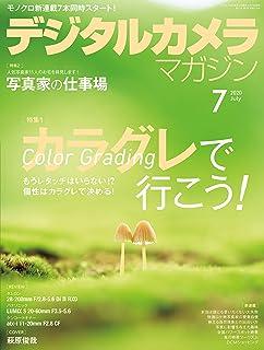 デジタルカメラマガジン 2020年7月号[雑誌]