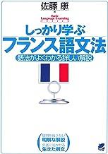表紙: しっかり学ぶフランス語文法(CDなしバージョン) | 佐藤康