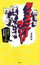 表紙: ボーっとディズニーランド行ってんじゃねーよ ~ディズニーアトラクション34 本当の物語~ | 堀井憲一郎