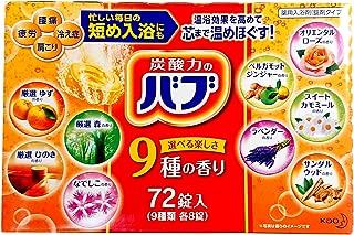 バブ 入浴剤・バスケア セット 72錠