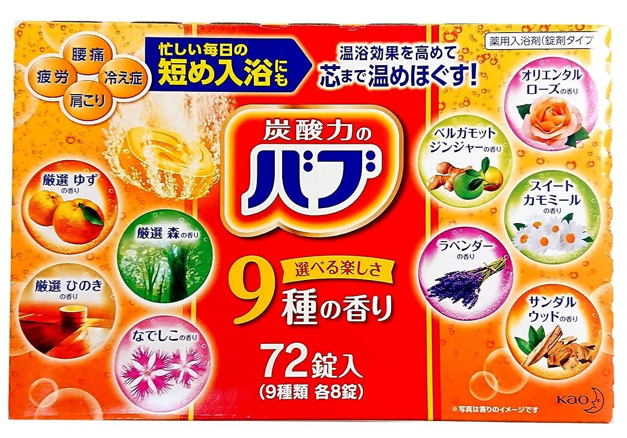 花王 バブ 入浴剤 詰め合わせ 72錠(9種類各8錠) 薬用入浴剤 錠剤タイプ