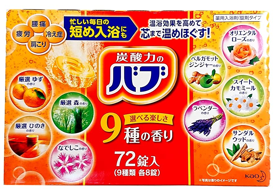 駐地酒酸化する花王 バブ 入浴剤 詰め合わせ 72錠(9種類各8錠) 薬用入浴剤 錠剤タイプ