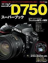 表紙: ニコンD750スーパーブック 学研カメラムック | CAPA編集部