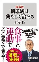 表紙: 最新版 糖尿病は薬なしで治せる (角川新書) | 渡邊 昌