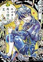表紙: エイラと外つ国の王 3 (ボニータ・コミックス)   びっけ