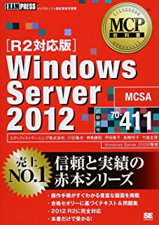 MCP教科書 Windows Server 2012 試験番号70-411 [R2対応版]