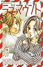 表紙: ラブ→マウント(1) (フラワーコミックス) | 浅野あや