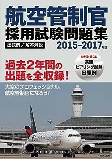 航空管制官 採用試験問題集2015-2017年版