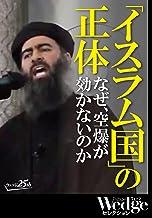 表紙: 「イスラム国」の正体 なぜ、空爆が効かないのか Wedgeセレクション | 高岡 豊