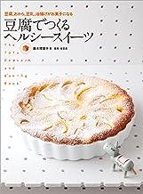 表紙: 豆腐でつくる ヘルシースイーツ: 豆腐、おから、豆乳、油揚げがお菓子になる   鈴木 理恵子