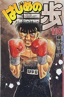 はじめの一歩(110) (講談社コミックス)