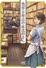 表紙: 黄昏古書店の家政婦さん ~下町純情恋模様~ (マイナビ出版ファン文庫) | 南 潔