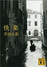 表紙: 快楽 (講談社文庫) | 青山七恵