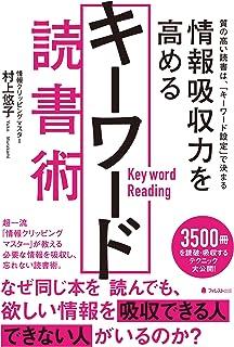 情報吸収力を高めるキーワード読書術