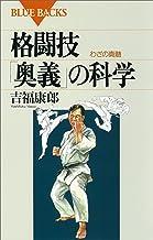 表紙: 格闘技「奥義」の科学 わざの真髄 (ブルーバックス) | 吉福康郎