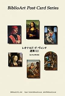 BiblioArt Post Card Series レオナルド・ダ・ヴィンチ 選集(2) 6枚セット(解説付き)