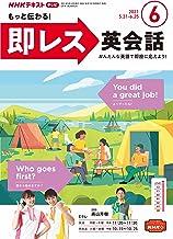 NHKテレビ もっと伝わる!即レス英会話 2021年 6月号 [雑誌] (NHKテキスト)