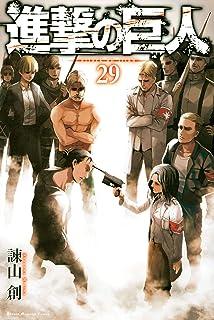 進撃の巨人(29) (週刊少年マガジンコミックス)
