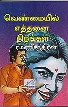 வெண்மையில் எத்தனை நிறங்கள் (Tamil Edition)