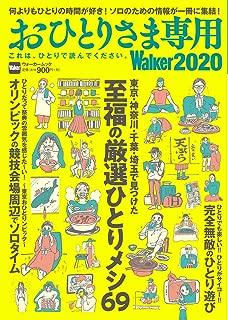 おひとりさま専用Walker2020 これは、ひとりで読んでください。 ウォーカームック