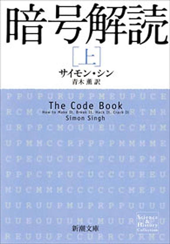 全能プランターうれしい暗号解読(上)(新潮文庫)