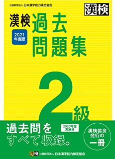 漢検 2級 過去問題集 2021年度版