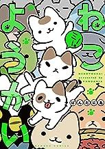 表紙: ねこようかい ミー! (バンブーコミックス) | ぱんだにあ