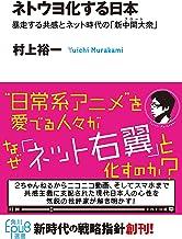 表紙: ネトウヨ化する日本 暴走する共感とネット時代の「新中間大衆」 (角川EPUB選書) | 村上 裕一