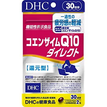 コエンザイムQ10 ダイレクト 30日分【機能性表示食品】