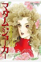 マダム・ジョーカー : 10 (ジュールコミックス) Kindle版