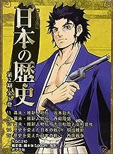 コミック版日本の歴史第2期(全5巻セット)