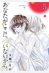 あなたがここに、いないから 5 (恋するソワレ+) Kindle版