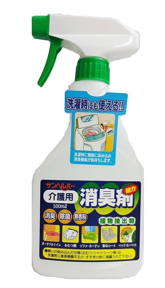 オレンジ銀列挙するサンヘルパー 介護用消臭剤ガンタイプ