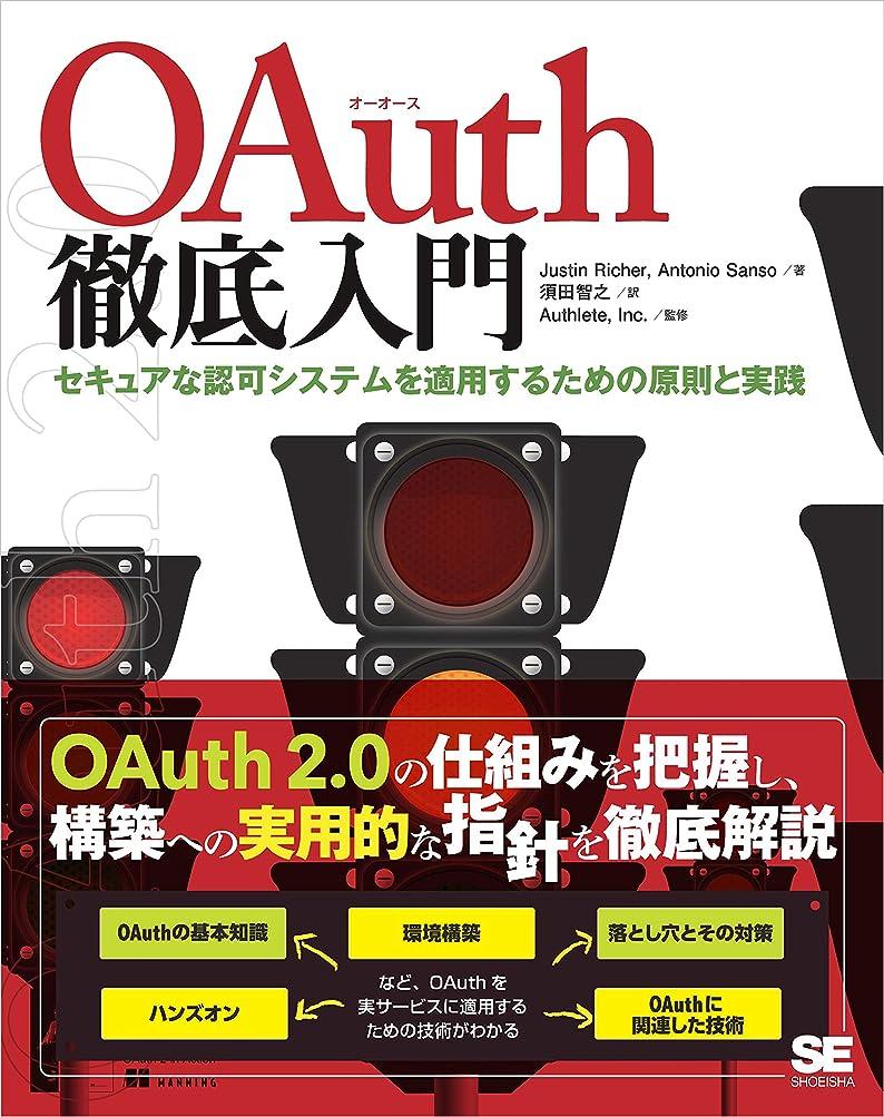 社会科共役形容詞OAuth徹底入門 セキュアな認可システムを適用するための原則と実践