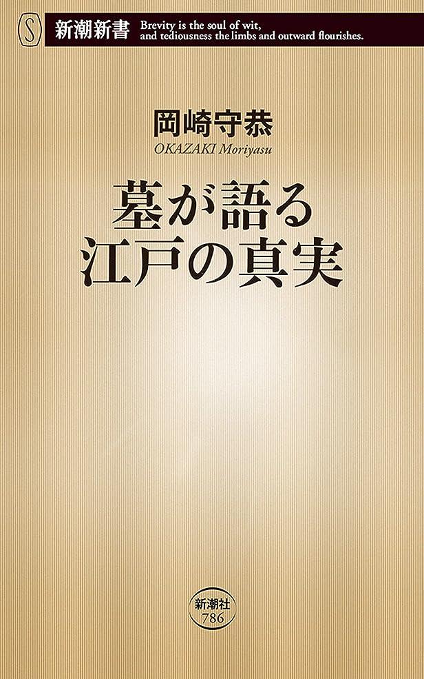 に向けて出発ミッションマダム墓が語る江戸の真実(新潮新書)