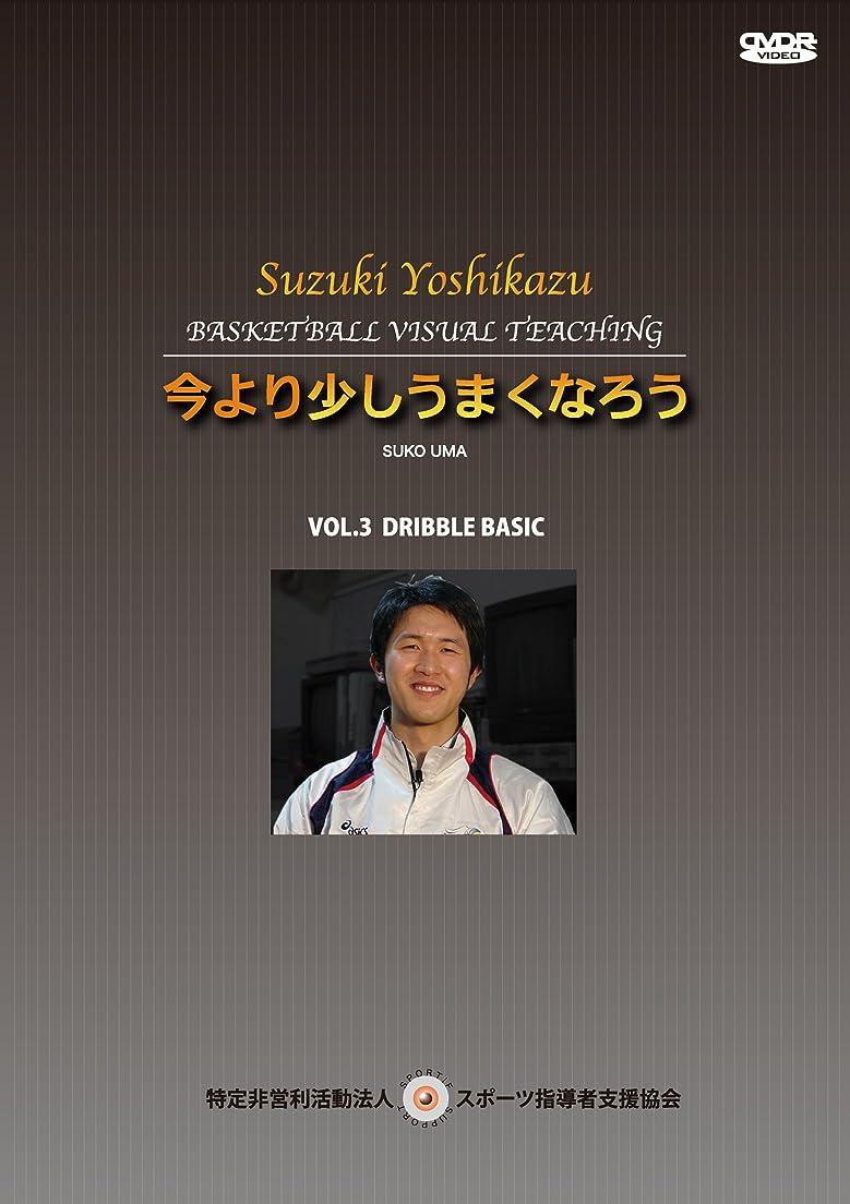 外側財産証拠鈴木良和 今より少しうまくなろう VOL.3ドリブルの基本 [DVD]