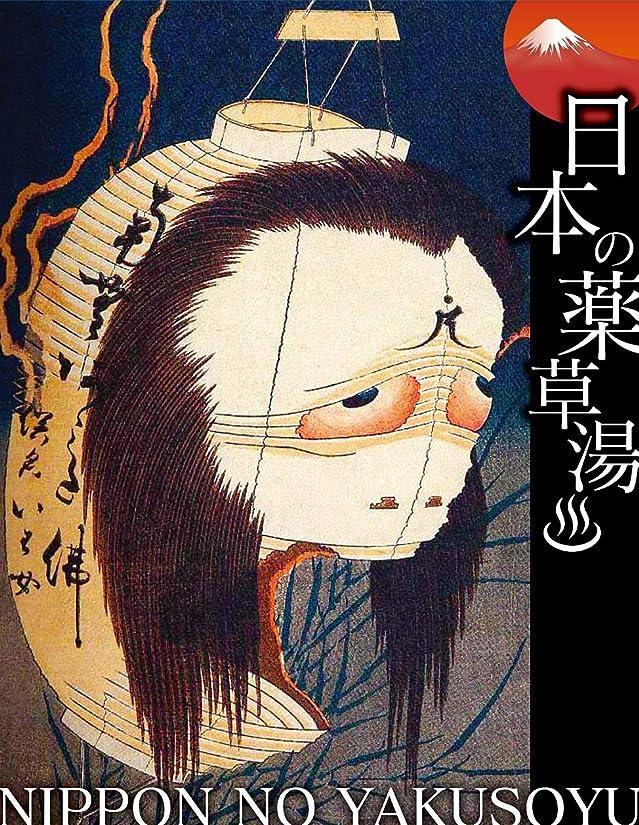 ライタープラカードクリエイティブ日本の薬草湯 百物語お岩さん