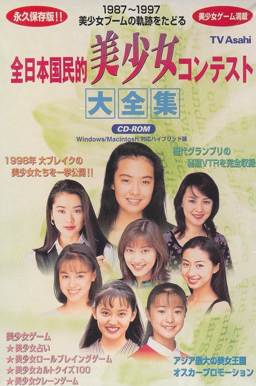 社会科シュリンク財団全日本国民的美少女コンテスト大全集