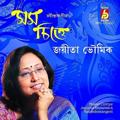 prothomo adi tabo shakti song