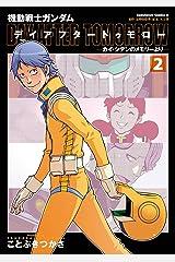 機動戦士ガンダム デイアフタートゥモロー -カイ・シデンのメモリーより-(2) (角川コミックス・エース) Kindle版