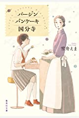 バージンパンケーキ国分寺 (集英社文庫) Kindle版