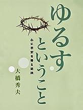 ゆるすということ (Piyo ePub Books)