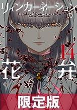 リィンカーネーションの花弁【電子書籍限定版】 14巻 (ブレイドコミックス)